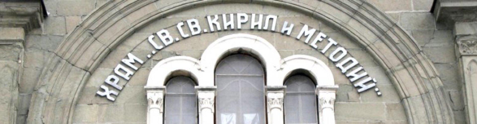 Kathedrale Heilige Brüder Kiril & Methodius